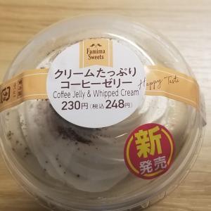 ファミリーマートクリームたっぷりコーヒーゼリー 食べてみました。