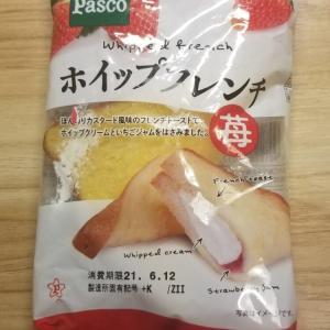 Pascoホイップフレンチ 苺 食べてみました。