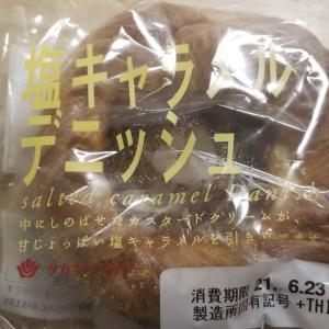 タカキベーカリー  塩キャラメルデニッシュ 食べてみました。