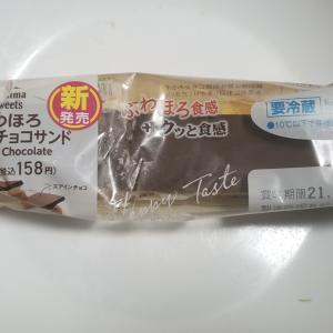 ファミリーマート ふわほろエアインチョコサンド 食べてみました。