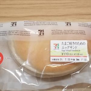 セブンイレブン たまご好きのためのエッグサンド 食べてみました。