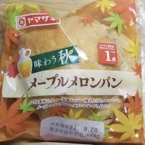 ヤマザキ メープルメロンパン 食べてみました。