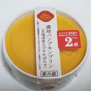 デイリーヤマザキ 濃厚パンプキンプリン 北海道産えびすかぼちゃ 食べてみました。
