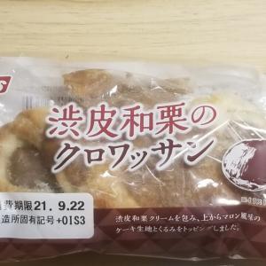 オイシス 渋皮和栗のクロワッサン 食べてみました。