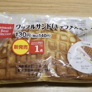 デイリーヤマザキ ベストセレクション ワッフルサンド(キャラメル&ホイップ) 食べてみました。