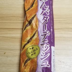 ヤマザキ あんバターデニッシュ 食べてみました。