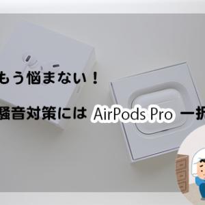 騒音対策でいまこそ使って欲しいAirPods Pro!