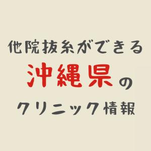 他院抜糸ができる沖縄県のクリニック情報🇰🇷渡韓整形👌