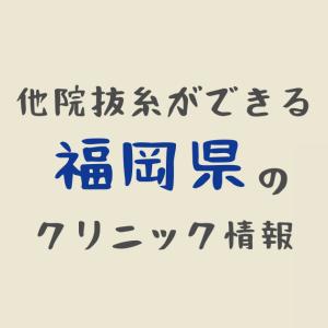 他院抜糸ができる福岡県のクリニック情報🇰🇷渡韓整形👌