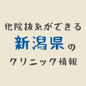 他院抜糸ができる新潟県のクリニック情報🇰🇷渡韓整形👌