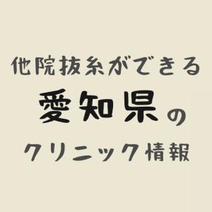 他院抜糸ができる愛知県(名古屋市内)のクリニック情報🇰🇷渡韓整形👌