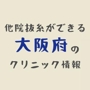 他院抜糸ができる大阪府のクリニック情報🇰🇷渡韓整形👌