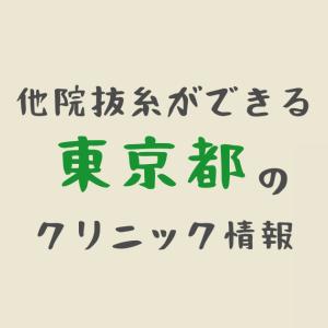他院抜糸ができる東京都のクリニック情報🇰🇷渡韓整形👌