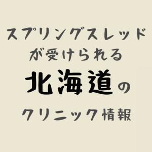 スプリングスレッドができる北海道(札幌)のクリニック情報