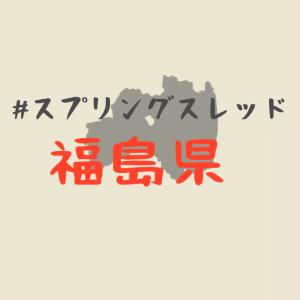 スプリングスレッドを扱う福島県(郡山)のクリニック情報