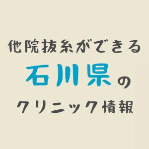 他院抜糸ができる石川県(金沢市内)のクリニック情報🇰🇷渡韓整形👌