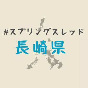 スプリングスレッドを扱う長崎県のクリニック情報