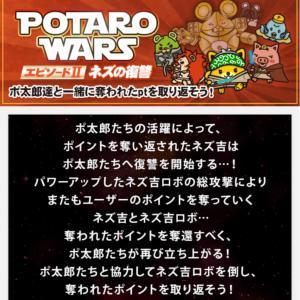 4月のポ太郎WARSと全国ランキング