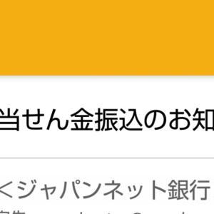 宝くじ当選!