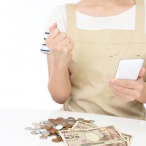【子育てが終了したときのごほうび】お財布貯金をはじめました