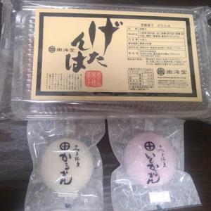#203 鹿児島銘菓とブログに対する考え方【日記】
