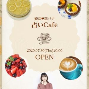 """""""婚活♥恋バナ占いCafe7.30(木)20時OPEN❣""""ミニ鑑定無料クーポン"""