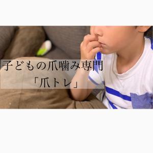 """【子どもの爪噛み・指舐め】爪切より""""歯""""が優秀!?"""
