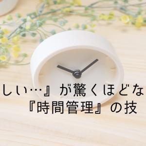 『忙しい…』が驚くほどなくなる  『時間管理』の技