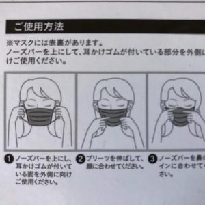 マスクの正しいつけ方…今まで間違ってた!