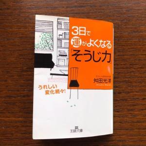 この本を読むと「掃除するぞー」とやる気が出て来ます!