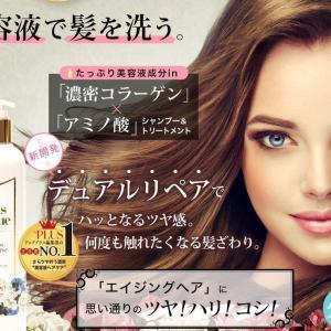 メディア1位◆美容液シャンプー&保湿クリームトリートメント【ラスティーク美髪補修セット】