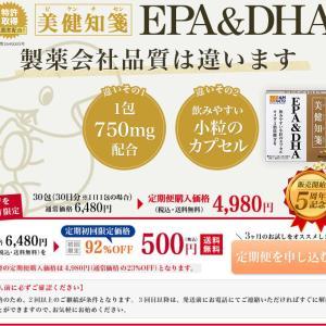 佐藤製薬【美健知箋EPA&DHA】製薬会社品質のEPA&DHA含有量
