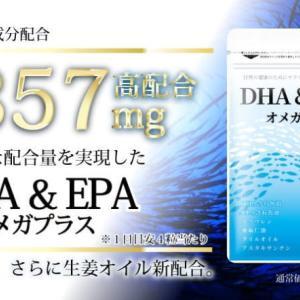 お気軽に続けられるサラサラ習慣「みやびのDHA&EPAオメガプラス」