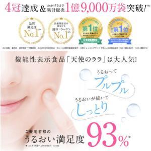 日本初! 機能性表示食品 ☆飲む美肌コラーゲン 「天使のララ」~10日間お試しセット~