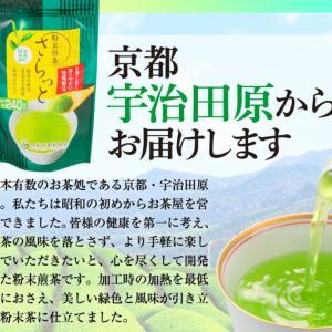 【宇治田原製茶場】 新感覚のお茶☆水に混ぜるだけで簡単にできる粉末煎茶【さらっと】