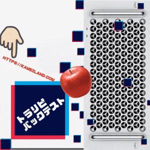 【2020年保存版】Macでトラリピバックテスト 〜Apple系トラリピ投資家へ〜
