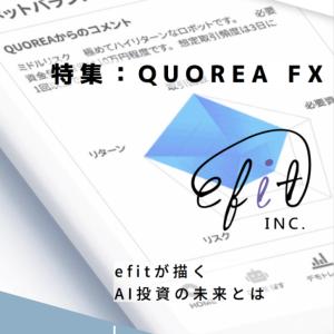 【新自動売買】QUOREA FX(クオレアFX)によるAI投資サービス開始