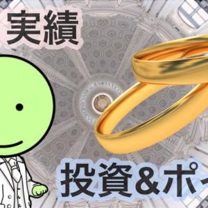 【2021年】5月実績〜セルインメイ!? 投資&ポイ活は安定稼働〜