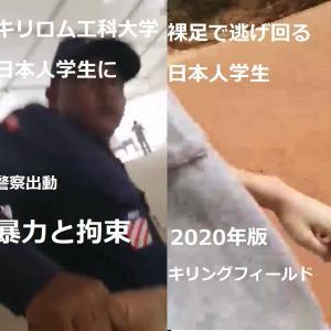 猪塚毅キリロム工科大学、警察、パソコンの中身を見せろ!と 6人日本人学生を拘束 速報