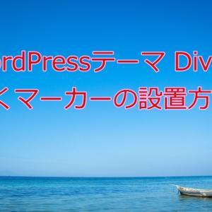 WordPressテーマ Diverの使い方 【簡単】動くマーカーの設置方法