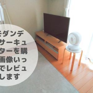 【モダンデコ】サーキュレーター徹底レビュー!掃除の仕方も教えちゃいます!