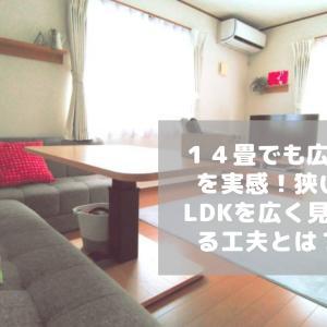 我が家のLDKは14畳。狭い部屋を広く見せるための6つの工夫