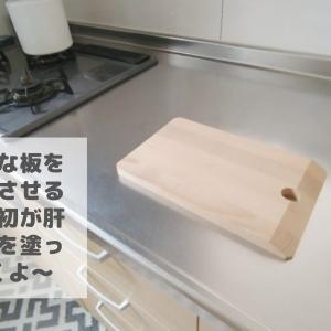 木のまな板を使い始めるその前に!油を塗って臭いやカビからまな板を守ろう♪