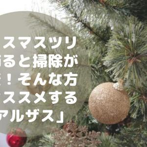 クリスマスツリーで散らからない♪葉が落ちないからストレスなし!