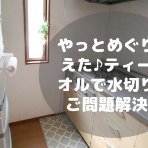 洗った食器を置く場所が狭い!水切り変えたらスッキリ快適に♪