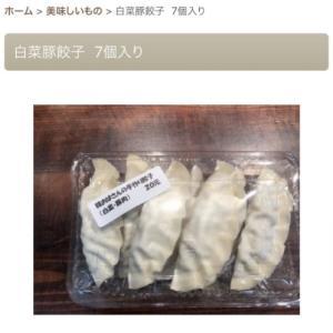 白菜豚餃子