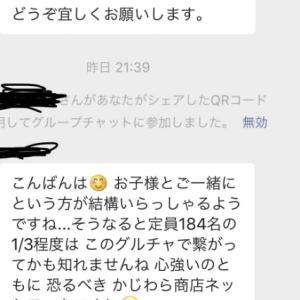最新フライトグルチャ 9/28更新