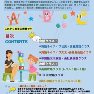 英語クラスは英検、TOEIC、英会話。中国語クラスはHSK等。