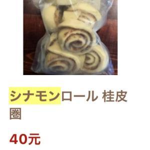 シナモンロール復活 かじわら商店モーメンツ