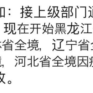 コロナの影響で、北京発送ストップになりました